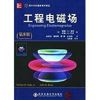 国外名校最新教材精选:工程电磁场(第8版)