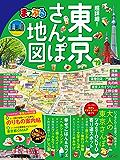 まっぷる 超詳細!東京さんぽ地図'19