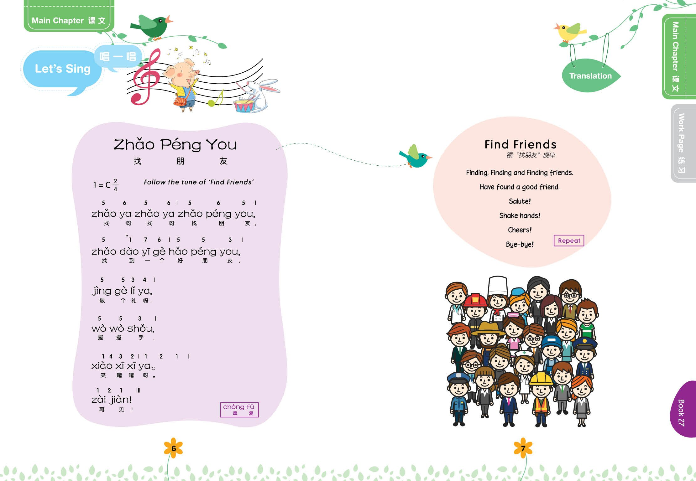 My Fun Chinese (MFC) I Can Speak Purple Set 1 (English and Chinese Edition) by Beijing Mandarin (H.K.) (Image #8)
