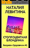 СТОПРОЦЕНТНАЯ БЛОНДИНКА: Russian/French edition (Валдаев и Здоровякин t. 5)