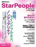 StarPeople(スターピープル) Vol.64 (2017-09-15) [雑誌]