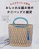 エコクラフトで作る おしゃれな編み地のかごバッグと雑貨