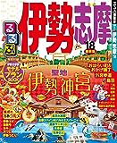 るるぶ伊勢 志摩'18 (るるぶ情報版(国内))