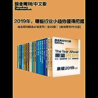 2019年,哪些行业小趋势值得把握——商业周刊精选必读系列(全25册) (商业周刊/中文版)