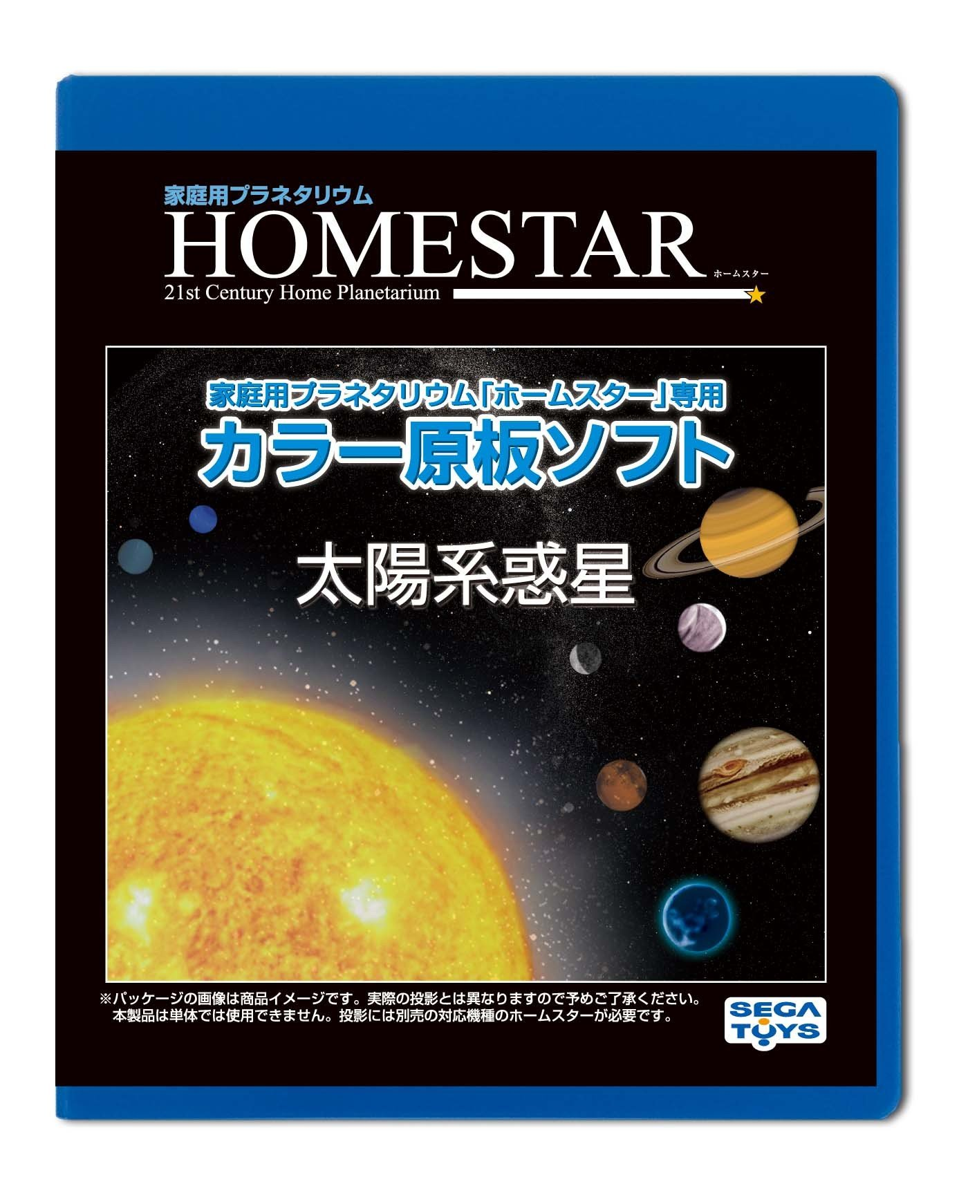 HOMESTAR (Home Star) only original plate color soft solar system planet (japan import)