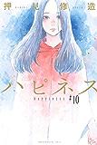 ハピネス(10) (週刊少年マガジンコミックス)
