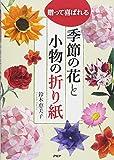贈って喜ばれる 季節の花と小物の折り紙