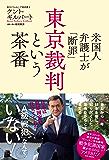 米国人弁護士が「断罪」 東京裁判という茶番 (ワニの本)