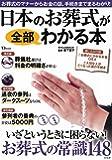 日本のお葬式が全部わかる本 (TJMOOK)