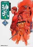 古事記巻之二  完全版 神武 弐 (カドカワコミックス・エース)