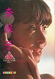 NAOKO IN BANGKOK 河合奈保子写真集パート4 河合奈保子×近代映画