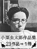 『小栗虫太郎作品集・23作品⇒1冊』【図解つき】