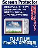 FUJIFILM FinePix XP90専用 液晶保護フィルム(反射防止フィルム・マット)
