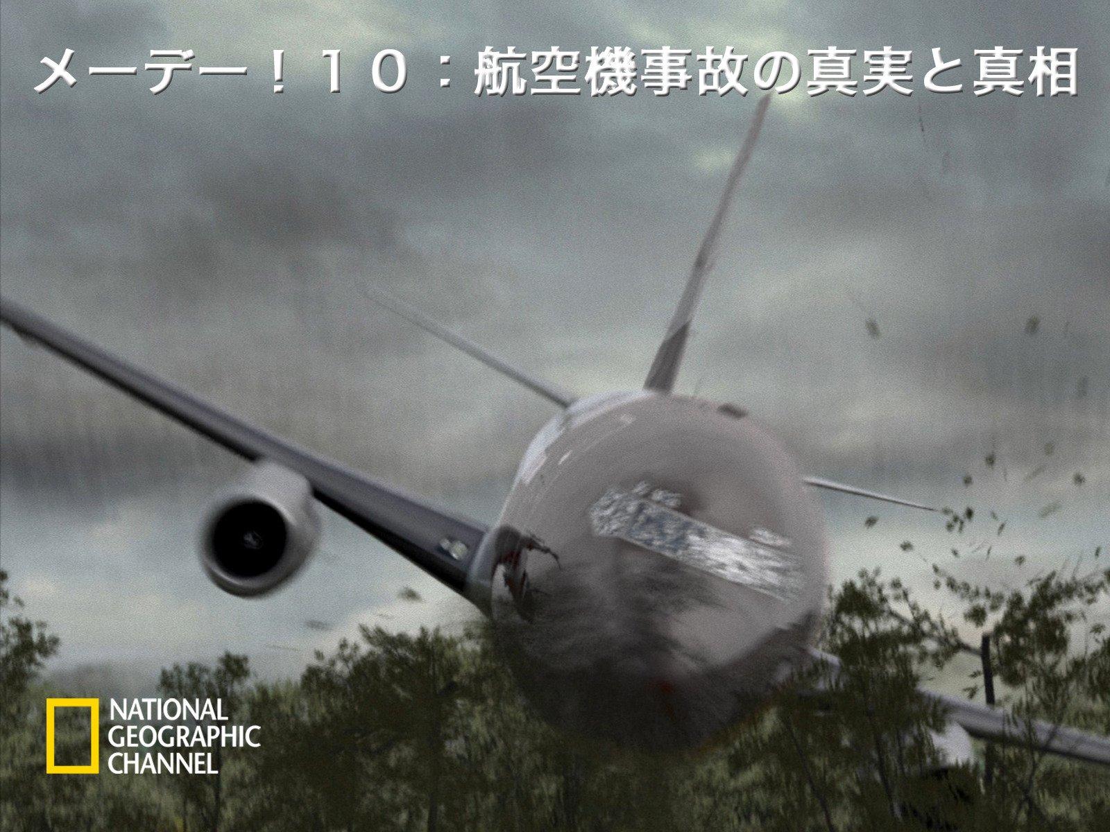 飛行機 事故 最悪