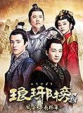 琅邪榜(ろうやぼう)<弐>~風雲来る長林軍~ DVD-BOX3