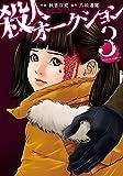 殺人オークション(3) (アクションコミックス)