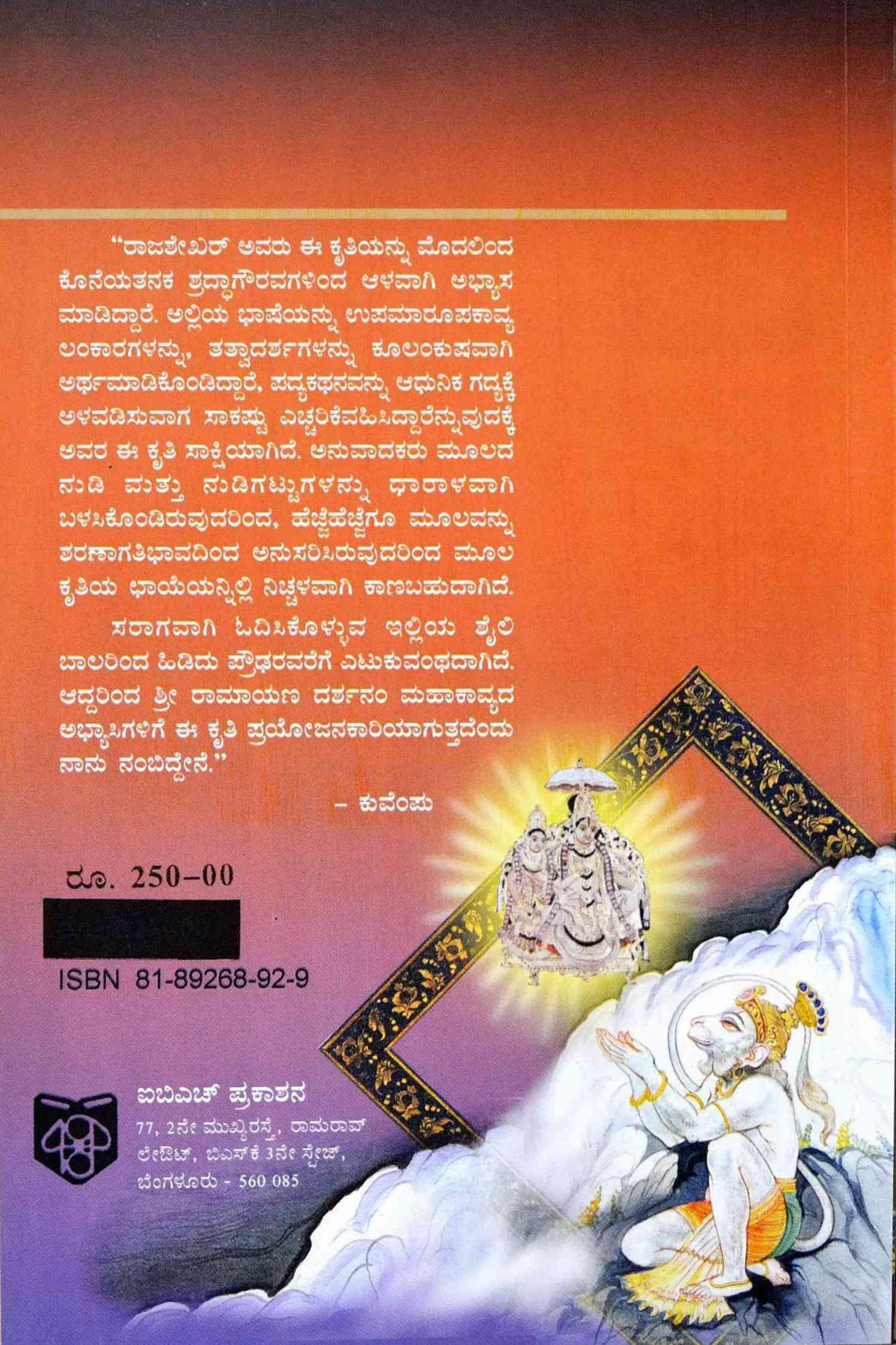 Sri Ramayana Darshanam Kannada Pdf