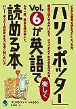 「ハリー・ポッター」Vol.6が英語で楽しく読める本 「ハリー・ポッター」が英語で楽しく読める本
