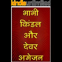 Bhabhi Kindle Aur Devar Amazon (Hindi Edition)