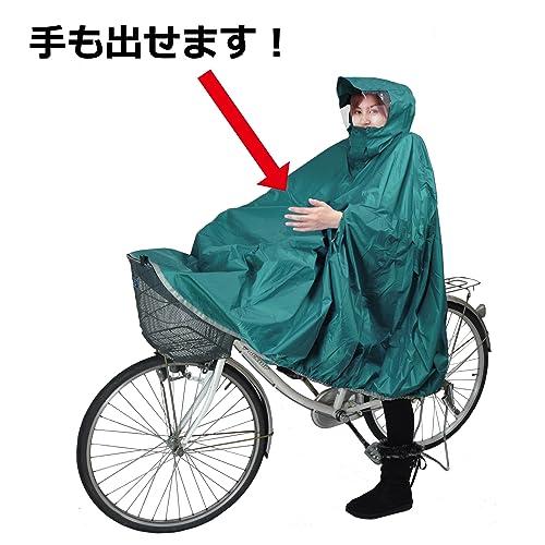 コヤナギ自転車用レインポンチョちゃりポンターコイズL