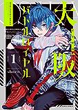 大阪バトルロイヤル 1巻 (LINEコミックス)