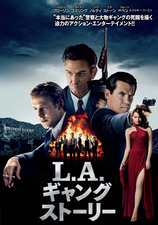 L.A.ギャング・ストーリー(2013年)