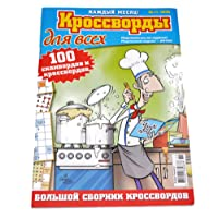 Krossvordy dlya vseh 11/2020 Russian Crossword Scanword Magazine Skanvord 82 Pages Кроссворды для всех на Русском