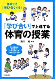 『学び合い』で上達する体育の授業