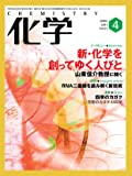 化学 2017年 04月号 [雑誌]