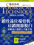 整形外科サージカルテクニック 2019年5号(第9巻5号)特集:鎖骨遠位端骨折・肩鎖関節脱臼  治療法の選択と手術手技