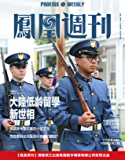 大陆低龄留学新世相  香港凤凰周刊2018年第20期