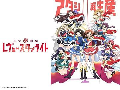 少女☆歌劇 レヴュースタァライト DVD