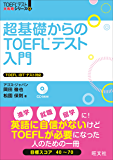 超基礎からのTOEFLテスト入門(音声DL付)