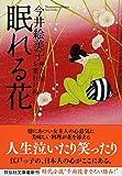 眠れる花 便り屋お葉日月抄 (祥伝社文庫)