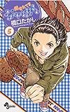 焼きたて!!ジャぱん(5) (少年サンデーコミックス)