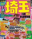 るるぶ埼玉 川越 秩父 鉄道博物館'19 (るるぶ情報版地域)