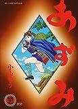 あずみ (47) (ビッグコミックス)