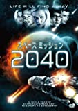 スペース・ミッション 2040 [DVD]