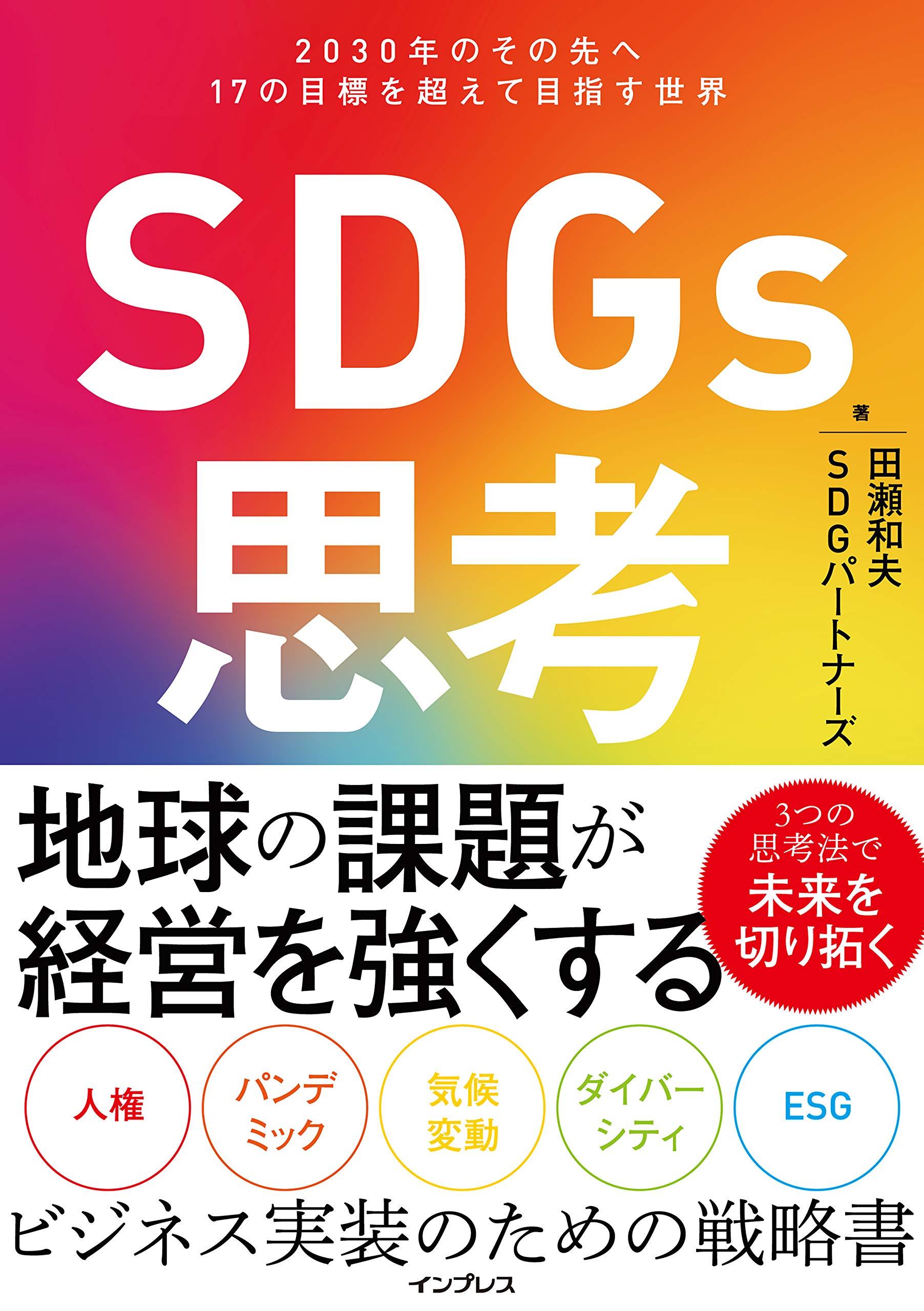 目標 の sdgs 17