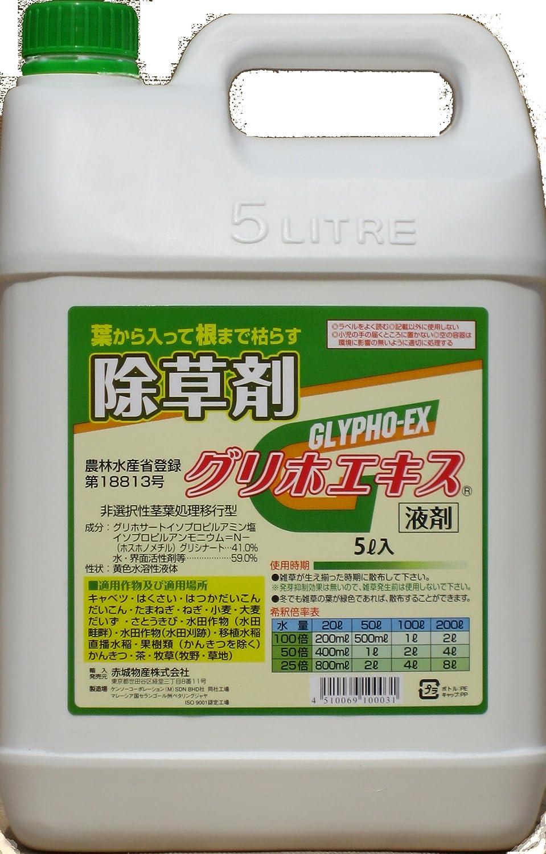赤城物産 除草剤 グリホエキス 5L B0027WWEYE   5L