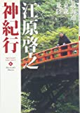 江原啓之神紀行6 北海道・東北・北陸 (スピリチュアル・サンクチュアリシリーズ)