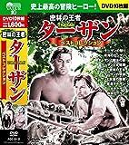 ターザン 密林の王者 ベストコレクション ジョニー・ワイズミュラー DVD10枚組 ACC-012