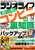 ラジオライフ2018年 12月号 [雑誌]