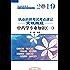 2019执业药师考试考点速记突破胜经。中药学专业知识(一)