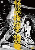 怪談夜泣き燈篭 [DVD]