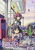 ねこむすめ道草日記 15 (リュウコミックス)