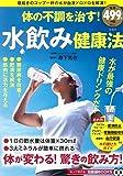 体の不調を治す! 水飲み健康法 (TJMOOK 知恵袋BOOKS)