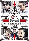 麻雀プロ団体日本一決定戦 第1節 3回戦 [DVD]