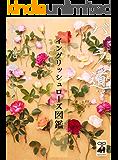 バラ道: イングリッシュローズ図鑑 (とは文庫)