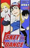 SKET DANCE 1 (ジャンプコミックス)